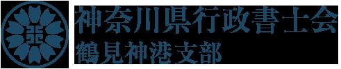 神奈川県行政書士会 鶴見神港支部